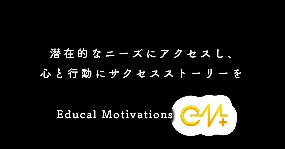 カル モチベーションズ エデュ